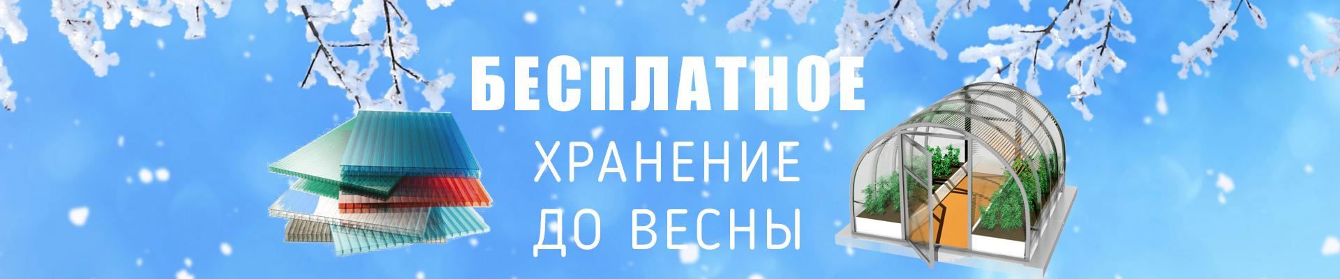 sl-zima